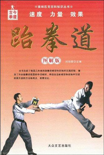 跆拳道(图解版)