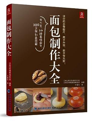 面包制作大全.pdf