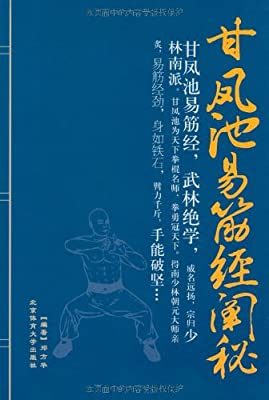 甘凤池易筋经阐秘.pdf