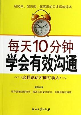 每天10分钟学会有效沟通.pdf
