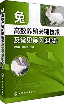 兔高效养殖关键技术及常见误区纠错.pdf