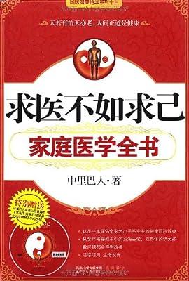 求医不如求己:家庭医学全书.pdf