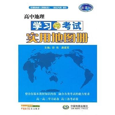 高中地理学习与考试实用地图册.pdf