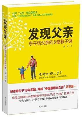 发现父亲:东子给父亲的8堂教子课.pdf