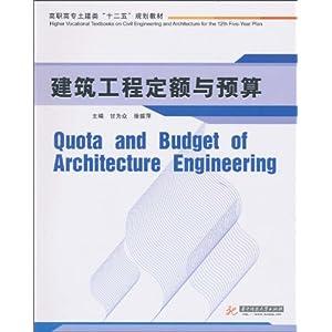 建筑工程定额与预算/甘为众-图书-亚马逊
