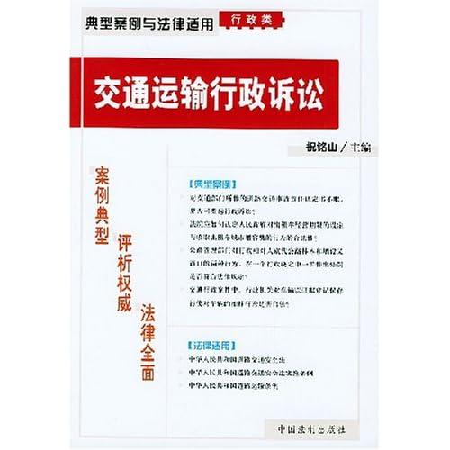 交通运输行政诉讼(行政类)/典型案例与法律适用