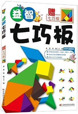 益智七巧板.pdf