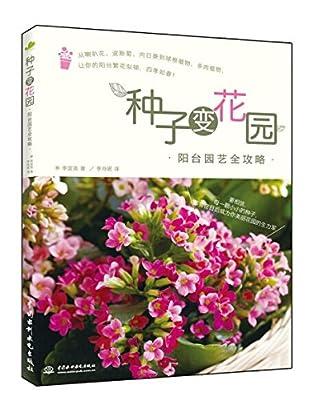 种子变花园:阳台园艺全攻略.pdf