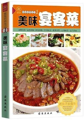 美味宴客菜.pdf