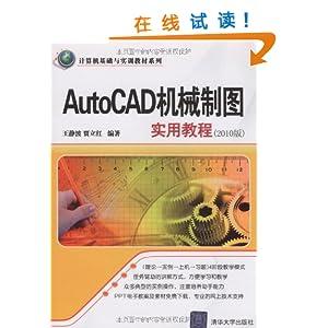 autocad机械制图实用教程(2010版)