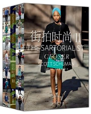 街拍时尚2.pdf