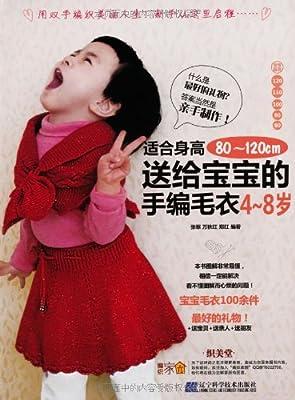 送给宝宝的手编毛衣.pdf