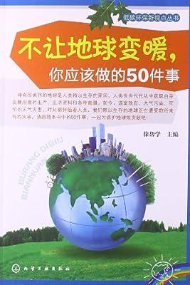 低碳环保新视点丛书--不让地球变暖,你应该做的50件事.pdf