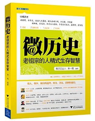 微历史:老祖宗的人精式生存智慧.pdf