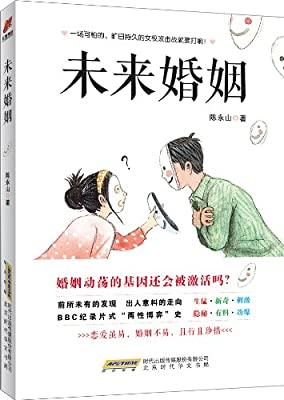未来婚姻.pdf