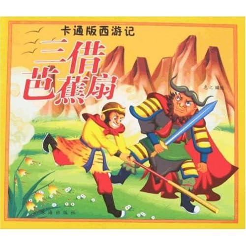 卡通版西游记-三借芭蕉扇(卡通版西游记)