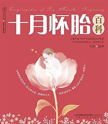 十月怀胎百科.pdf