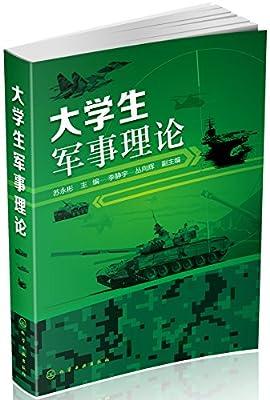 大学生军事理论.pdf