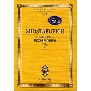 科维奇第二弦乐四重奏 A大调 Op.68总谱