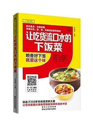 让吃货流口水的下饭菜.pdf