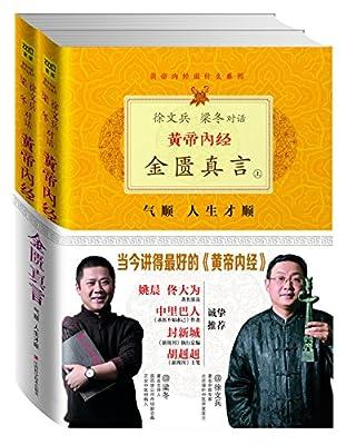 徐文兵、梁冬对话·黄帝内经·金匮真言:气顺人生才顺.pdf