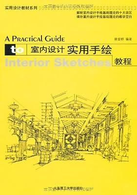 室内设计实用手绘教程.pdf
