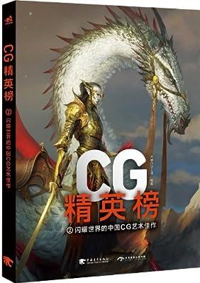CG精英榜2:闪耀世界的中国CG艺术佳作.pdf