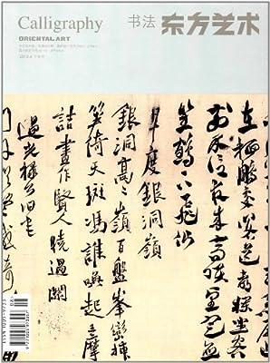 东方艺术:书法.pdf