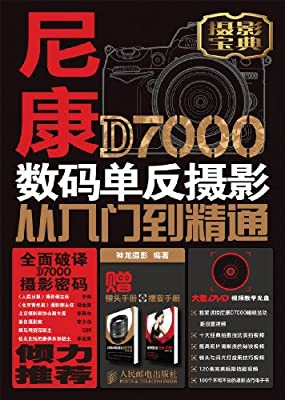 尼康D7000数码单反摄影从入门到精通.pdf