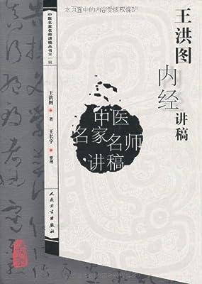 王洪图内经讲稿.pdf