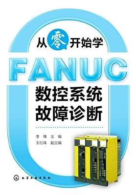 从零开始学FANUC数控系统故障诊断.pdf