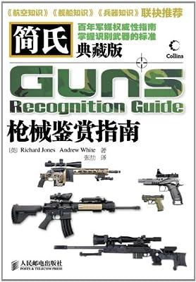 简氏枪械鉴赏指南.pdf