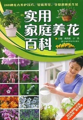 实用家庭养花百科.pdf