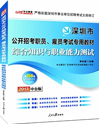 中公版•2013深圳市公开招考职员、雇员考试专用教材:综合知识与职业能力测试.pdf