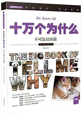 十万个为什么:不可思议的猫.pdf