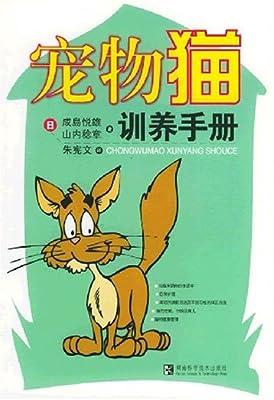 宠物猫训养手册.pdf