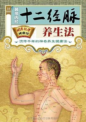 黄帝内经十二经脉养生法.pdf