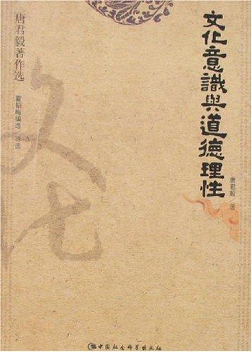 唐君毅著作选 文化意识与道德理性