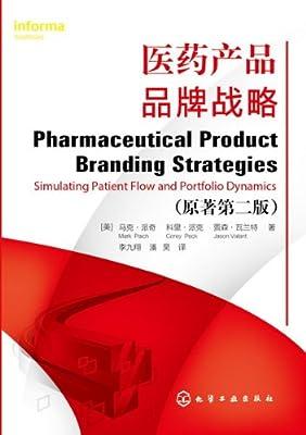 医药产品品牌战略.pdf