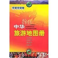 锦绣中华旅游地图册 中英文对照