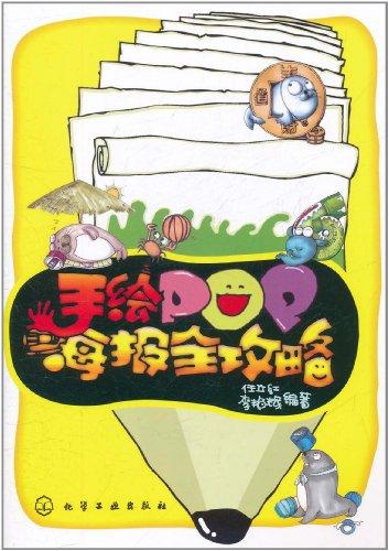 美食攻略海报 美食海报 舌尖上的美食海报 开心图库