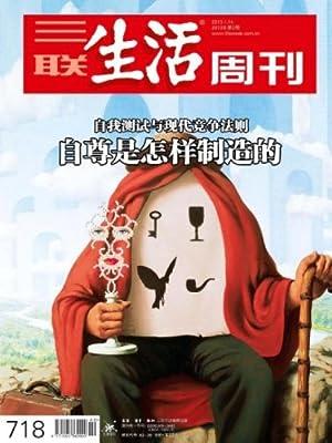 三联生活周刊 13年第2期.pdf