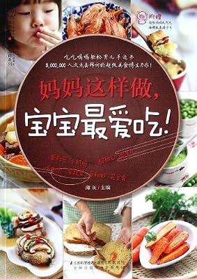 妈妈这样做宝宝最爱吃!.pdf