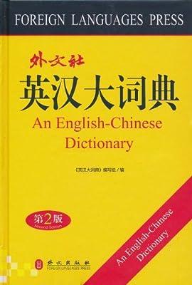 外文社英汉大词典.pdf