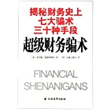 超级财务骗术(揭秘财务史上七大骗术三十种手段)