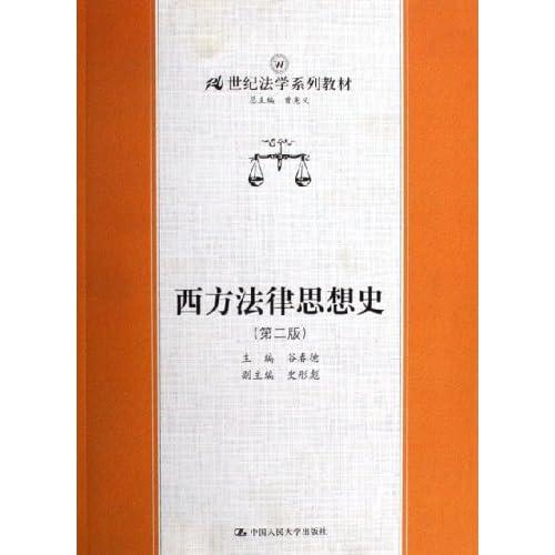 西方法律思想史(21世纪法学系列教材)
