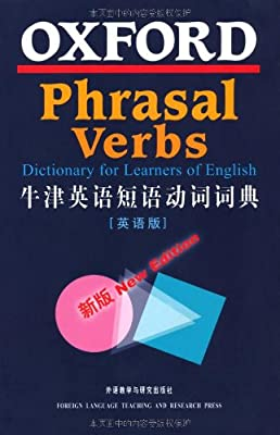 牛津英语短语动词词典.pdf