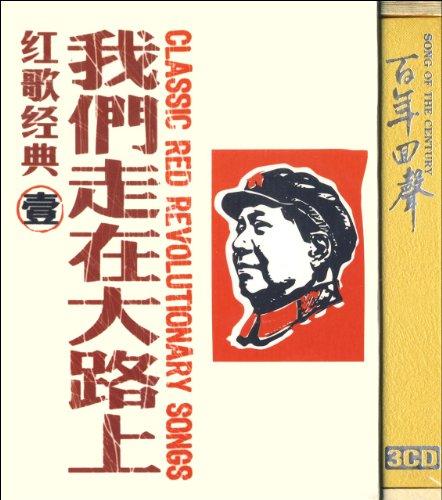 红歌经典1 我们走在大路上 3CD