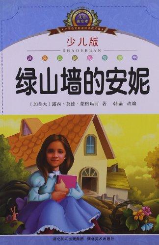课标阅读必备 绿山墙的安妮 少儿版注音美绘本