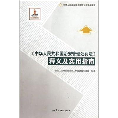 《中华人民共和国治安管理处罚法》释义及实用指南.pdf